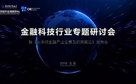 中科院区块链研究中心联合OK Blockchain Capital发布《区块链金融产业全景及趋势报告》