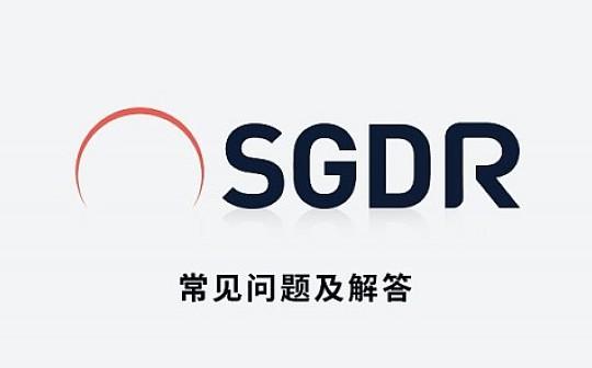 SGDR 常见问题及解答