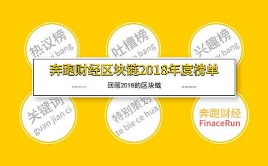 奔跑财经丨区块链2018年度榜单