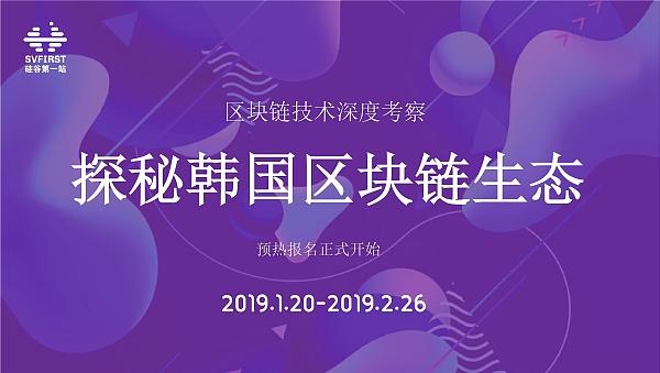 韩国区块链深度考察项目