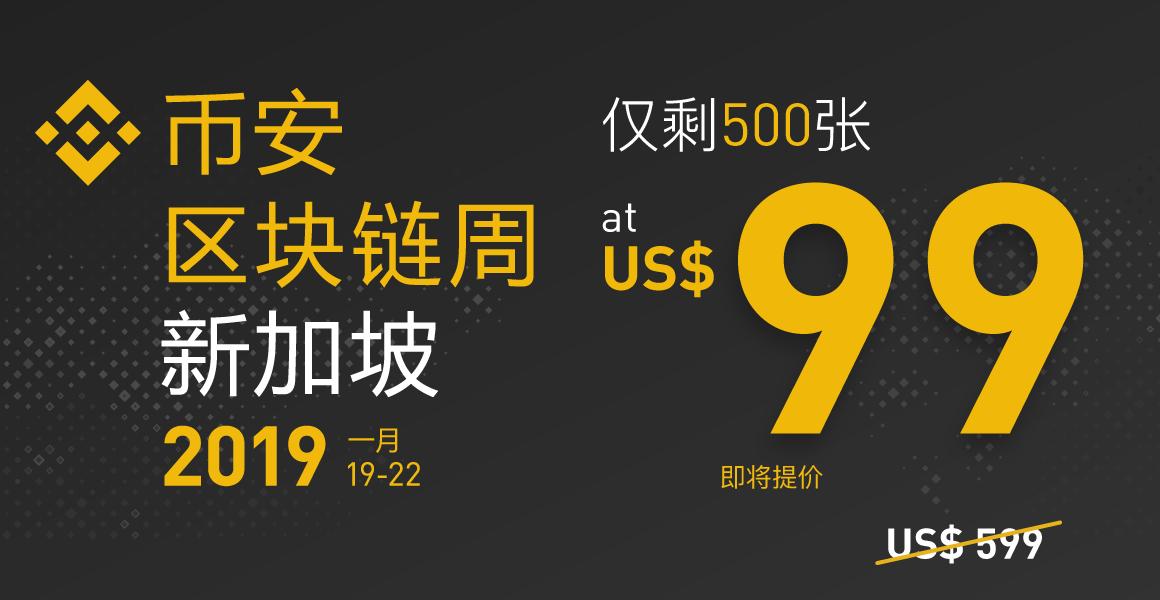 币安区块链周:新加坡2019——币安峰会