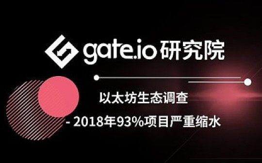 "Gate.io研究院:发布""以太坊生态调查""研究报告 - 2018年93%项目严重缩水"