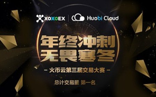 XOXOEX获火币云第三届交易大赛第一名 21天交易用户超3600人