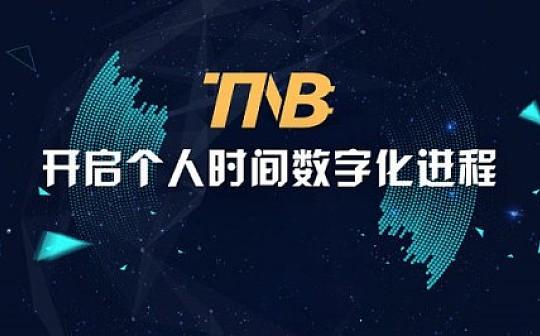 数字时间2018沉浮录:TNB开启个人时间数字化进程
