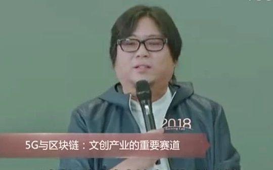 高晓松清华演讲实录 畅谈5G、区块链、Token
