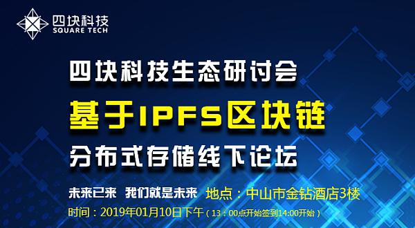 中山市-基于IPFS区块链分布式储存-线下生态研讨会