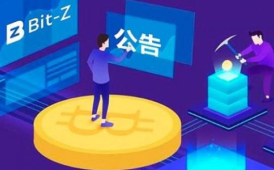 Bit-Z子账号功能操作指南