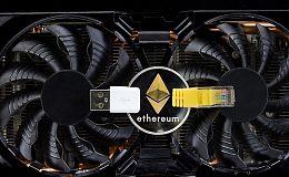 以太坊:将使用GPU友好PoW新算法 降低ASIC矿机挖矿效率