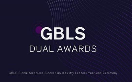 新加坡BaerChain:GBLS全球最具价值双料大奖
