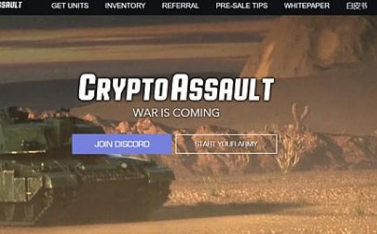 "Cryptoassault:区块链版的""红色警戒"""