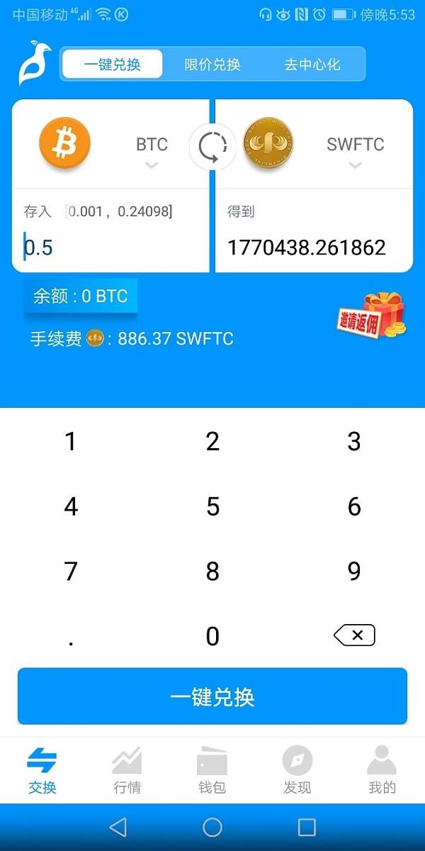 数字货币交易2.0—币币兑换平台开启币圈新时代