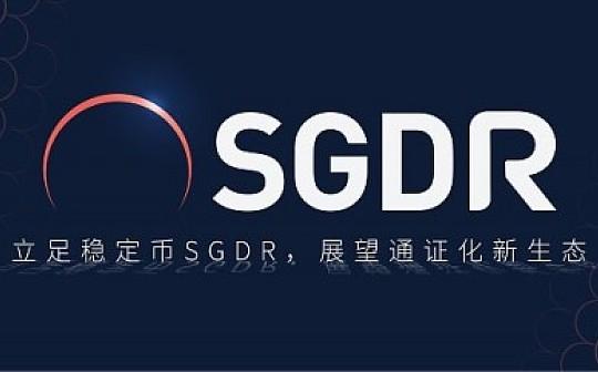 Rate3立足稳定币SGDR 展望通证化新生态