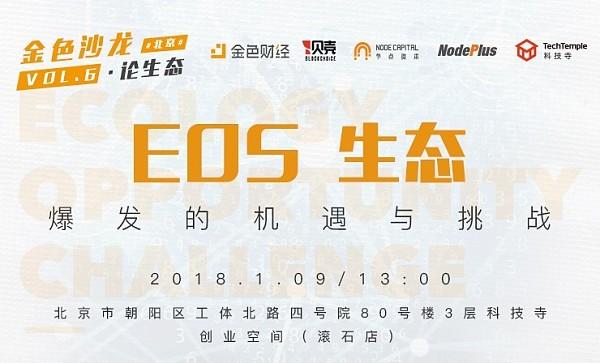 金色沙龙北京站第六期即将举行 汇聚业内力量探讨EOS生态-IT帮