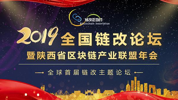 全国链改论坛 暨陕西省区块链产业联盟年会