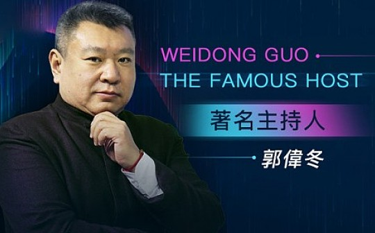 著名主持人郭伟冬上线MiaoA,首次发售其个人数字时间