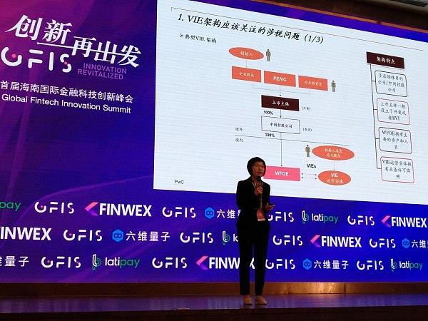 普华永道马静:金融科技企业有系统化税务管理的趋势