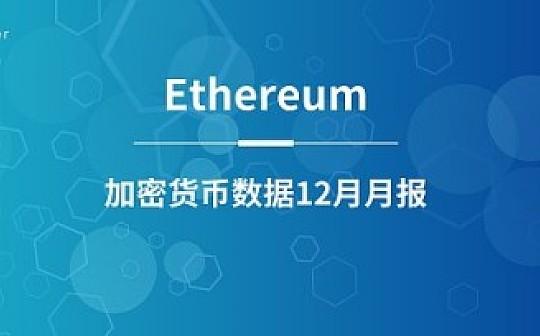 TokenGazer加密货币数据月报 | Ethereum(以太坊)12月月报
