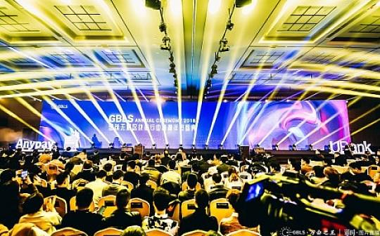 私家云喜获GBLS全球区块链年度投资价值项目