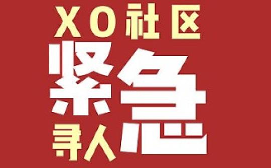 XOXOEX年终大奖 :50000HT究竟花落谁家?