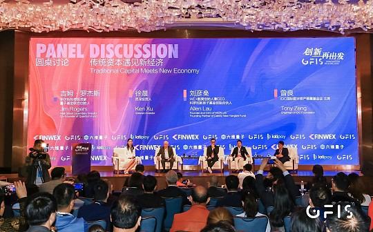 GFIS全球金融科技创新峰圆桌论坛:传统资本遇到区块链新经济