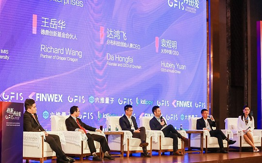 GFIS全球金融科技创新峰圆桌论坛:区块链技术浪潮如何引领全球企业发展