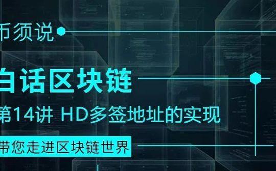 白话区块链技术 第14讲|HD多签地址的实现