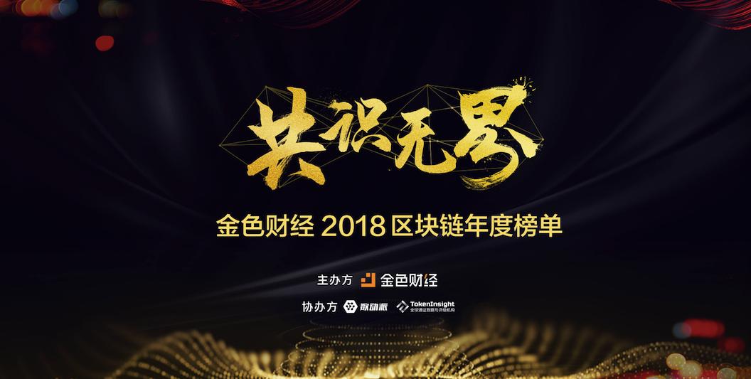 """""""共识无界""""必威娱乐登录平台2018年度最具实力投资机构"""