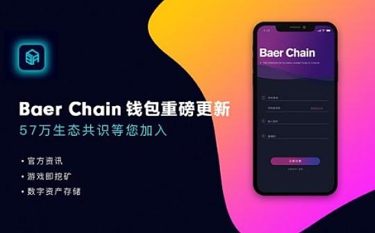 贝尔链Baer Chain钱包2.1升级发布