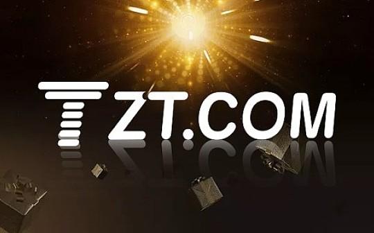 ZT.COM交易所首发上市GLB   ZT生态日益丰富