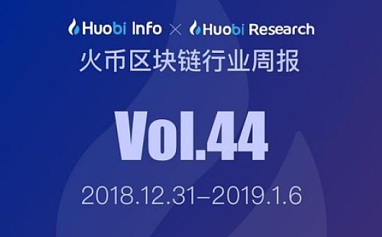 火币区块链行业周报(第四十四期)2018.12.31-2019.1.6
