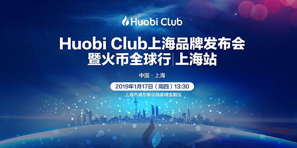 Huobi Club上海品牌发布会暨火币全球行 | 上海站