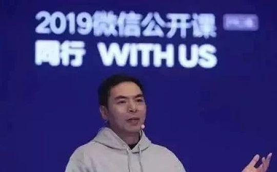 张小龙:为什么我觉得小游戏不够好
