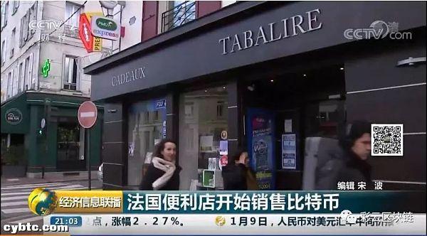 央视报道:法国开始推进实施便利店销售比特币试验