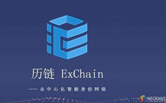 EXT历链宣布获得NGC数百万投资
