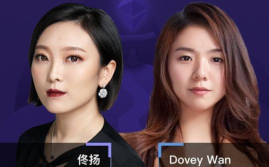 "Primitive Ventures创始合伙人Dovey Wan:PoS是""贵族继承制"" PoW 是""唯才是用"""