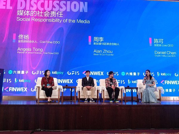 GFIS全球金融科技创新峰圆桌论坛:媒体的社会责任