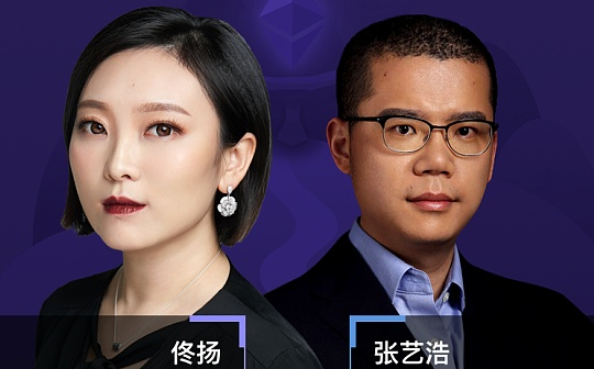 火币以太坊社区负责人张艺浩:以太坊有最强的开发者社区 可媲美比特币