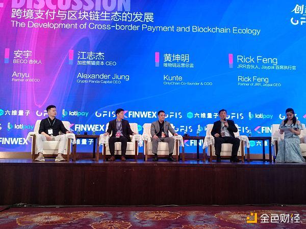 GFIS全球金融科技创新峰圆桌论坛:跨境支付与区块链生态的发展