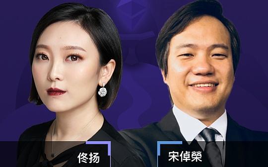 JOYSO交易所CEO宋倬荣:PoW转为PoS具有理想性 但不足以支撑ETH价格