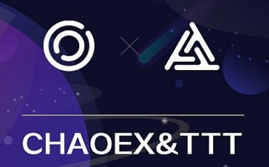 CHAOEX打新区首个参与币种TTT 即刻上线