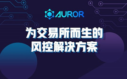 ChainUP AUROR交易所态势感知系统 全面监控?;び没Ш妥什踩?> </a> <ul class=
