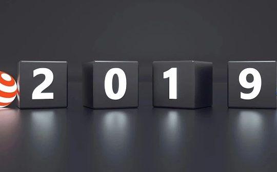 2019年 你必须关注币圈哪几个重大日期?