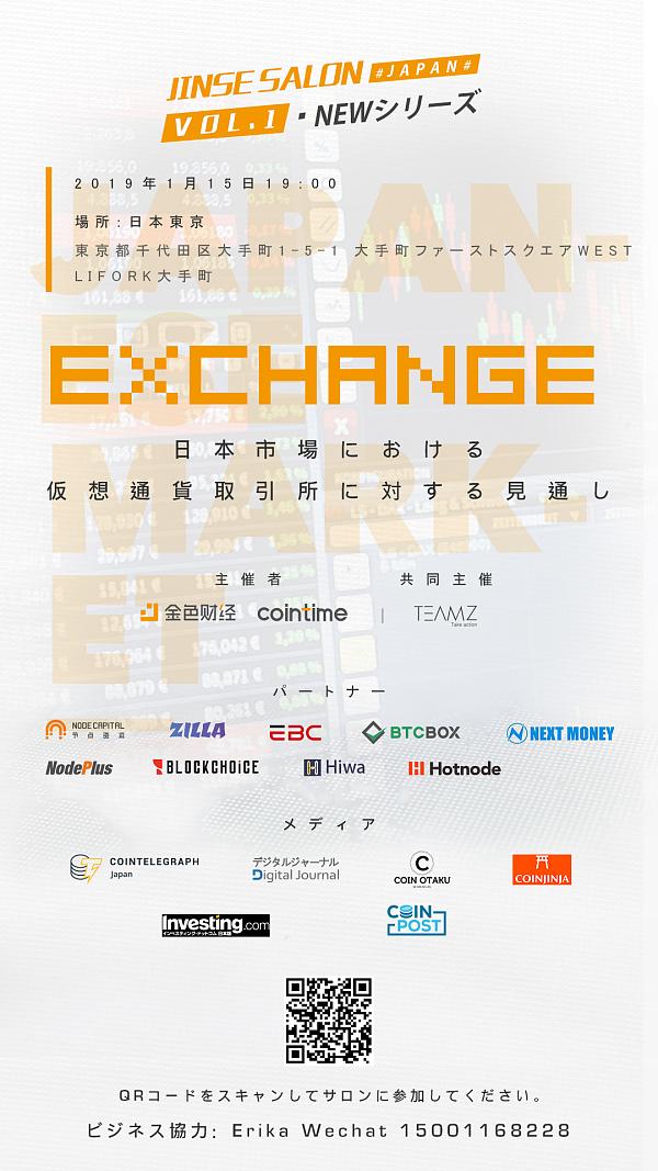 金色沙龙东京站第七期即将拉开帷幕 看熊市之下交易所的机遇与挑战