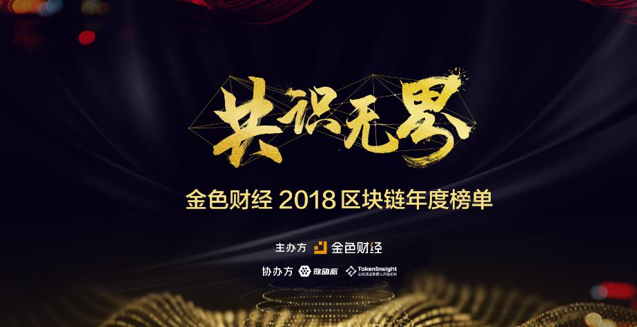 """""""共识无界""""必威娱乐登录平台2018年度风云人物"""