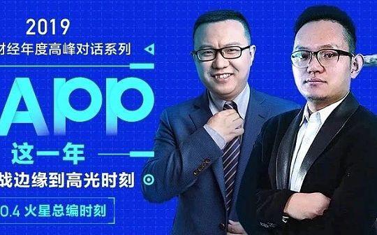 ICO陨落 商用dApp会为区块链带来新一轮繁荣吗?| 火星总编时刻No.4