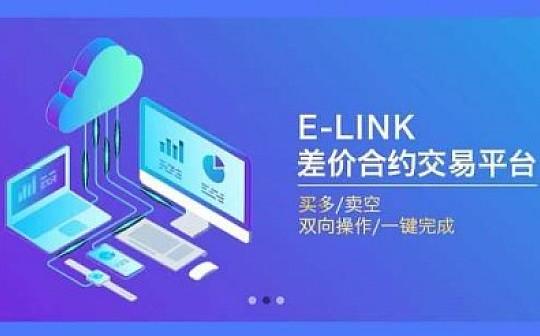 E-LINK数字资产差价合约交易平台币圈下一个新宠