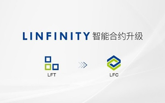 公告 | LINFINITY智能合约升级
