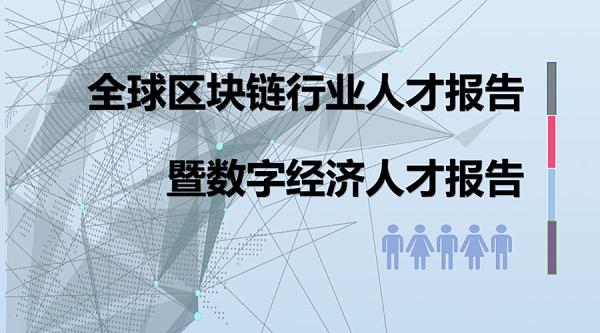 链人联合火币中国、国研智库等发布《全球区块链行业人才报告》