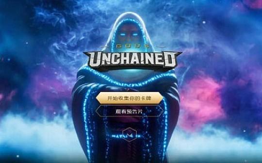 Gods Unchained:基于区块链技术的电子竞技游戏