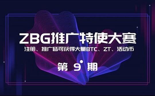 推广挂分百万奖金——ZBG第9期:推广特使大赛震撼开启